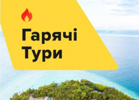 Otpusk.com – лучшая площадка для организации отдыха